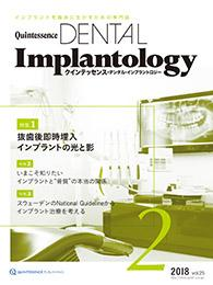 Quintessence DENTAL Implantology 2018年3月