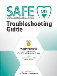 SAFE Troubleshooting Guide Volume 3 外科的合併症編 2018年4月