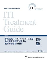 ITI Treatment Guide Volume 10 2018年7月