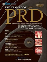 PRD YEAR BOOK 2017 2017年8月