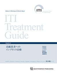 ITI Treatment Guide Volume 9 2017年1月