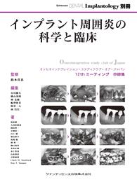 別冊QDI インプラント周囲炎の科学と臨床