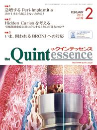 the Quintessence 2013年2月号