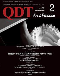 QDT 2013年2月号
