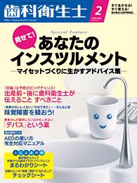 歯科衛生士2013年2月号