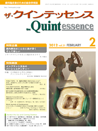 the Quintessence 2012年2月号
