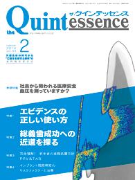 the Quintessence 2014年2月号