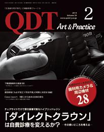 QDT 2014年2月号