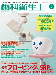 歯科衛生士2014年2月号