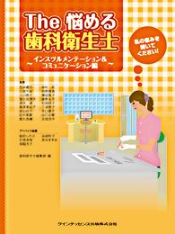 The 悩める歯科衛生士~インスツルメンテーション&コミュニケーション編~