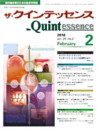the Quintessence 2010年2月号