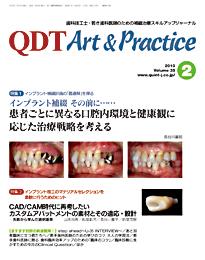 QDT 2010年2月号