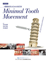 増補新版 Minimal Tooth Movement