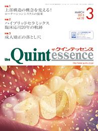 the Quintessence 2013年3月号
