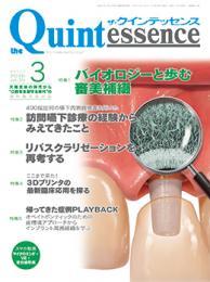 the Quintessence 2016年3月号