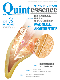 the Quintessence 2014年3月号