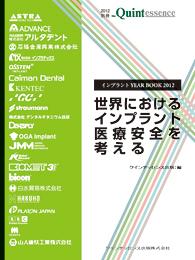 ザ・クインテッセンス別冊 インプラントYEAR BOOK 2012 世界におけるインプラント医療安全を考える(2012)