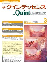 the Quintessence 2012年3月号
