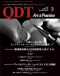 QDT 2012年3号