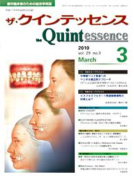 the Quintessence 2010年3月号