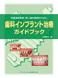 歯科インプラント治療ガイドブック