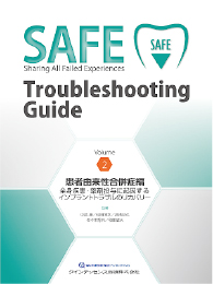 SAFE Troubleshooting Guide Volume 2 患者由来性合併症編