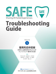 SAFE Troubleshooting Guide Volume 5 審美的合併症編