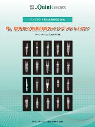 インプラントYEAR BOOK 2013