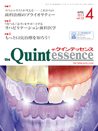 the Quintessence 2013年4月号