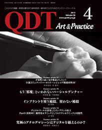 QDT 2013年4月号