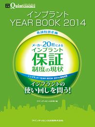 インプラントYEAR BOOK 2014