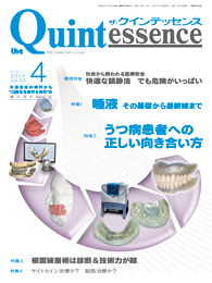 the Quintessence 2014年4月号