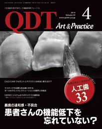 QDT 2014年4月号