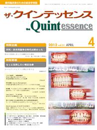 the Quintessence 2012年4~12月号