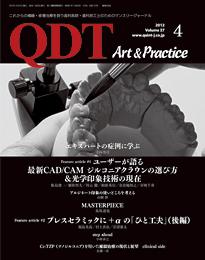 QDT 2012年4月号