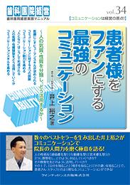 歯科医院経営実践マニュアルVol.34『患者様をファンにする最強のコミュニケーション』