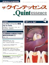 the Quintessence 2011年4月号