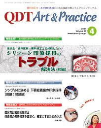 QDT 2011年4月号