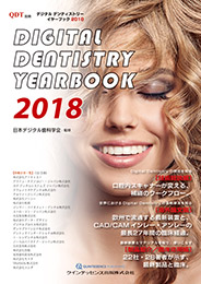 Digital Dentistry YEARBOOK 2018