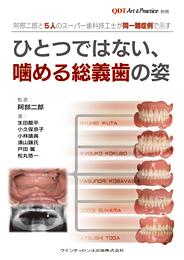 阿部二郎と5人のスーパー歯科技工士が同一難症例で示す ひとつではない、噛める総義歯の姿