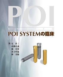 POI SYSTEMの臨床