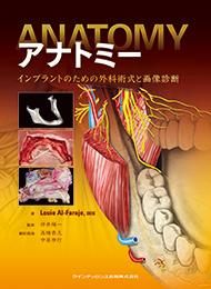 アナトミー─インプラントのための外科術式と画像診断─