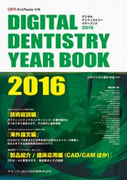 Digital Dentistry YEAR BOOK 2016