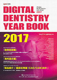 Digital Dentistry YEAR BOOK 2017