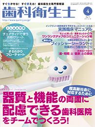歯科衛生士2014年4月号