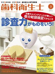 歯科衛生士2014年3月発行