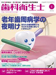 歯科衛生士2014年1月号