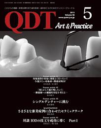 QDT 2013年5月号