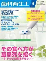 歯科衛生士2013年5月号