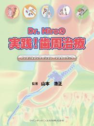 Dr. Hiroの実践! 歯周治療インスツルメンテーションマスターブック